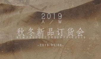 1943S男装2019秋冬新品订货会即将盛大来袭