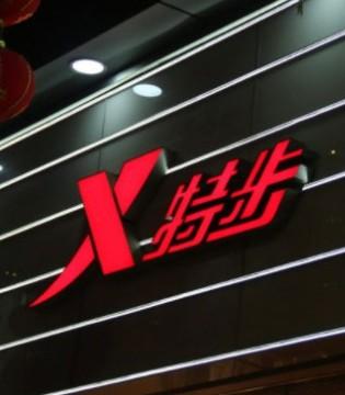 特步斥2.6亿美元收购K-Swiss等运动品牌