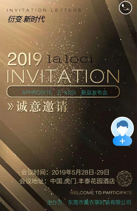 衣之吻2019秋冬新品发布会将于5月28日重磅开启!