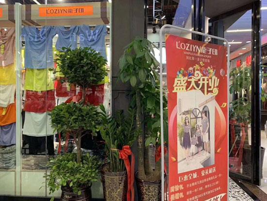 龙子印贵州新店正式开启 欢迎前来选购