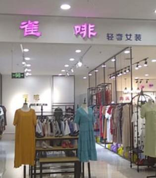 雀啡轻奢女装新店来袭 众多优惠、好礼不可错过