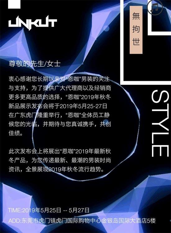 恩咖2019秋冬新品发布会要您共鉴时尚 共谋大计!