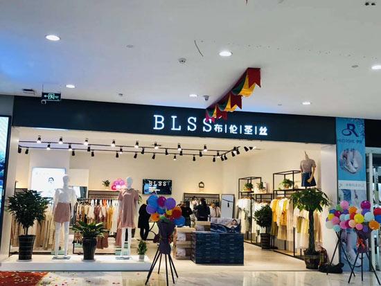 布伦圣丝山西吕梁旗舰店正式开业 欢迎前来选购