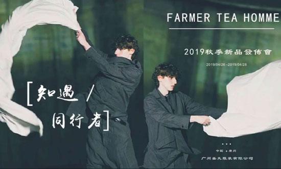农茶2019秋装首期新品发布会圆满乘成功!