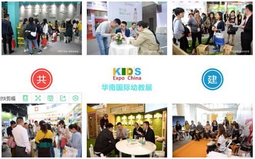 华南幼教展为您呈现0-6岁婴幼儿教育新项目搭合作平台