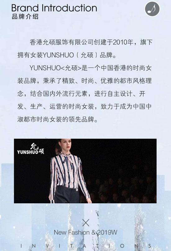 允硕YUNSHUO 2019冬季新品发布会即将开启!