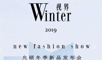 允碩YUNSHUO 2019冬季新品發布會即將開啟!