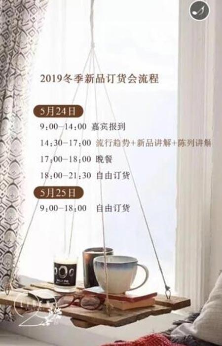 犁人坊2019冬季新品发布会诚邀莅临、共赏时尚