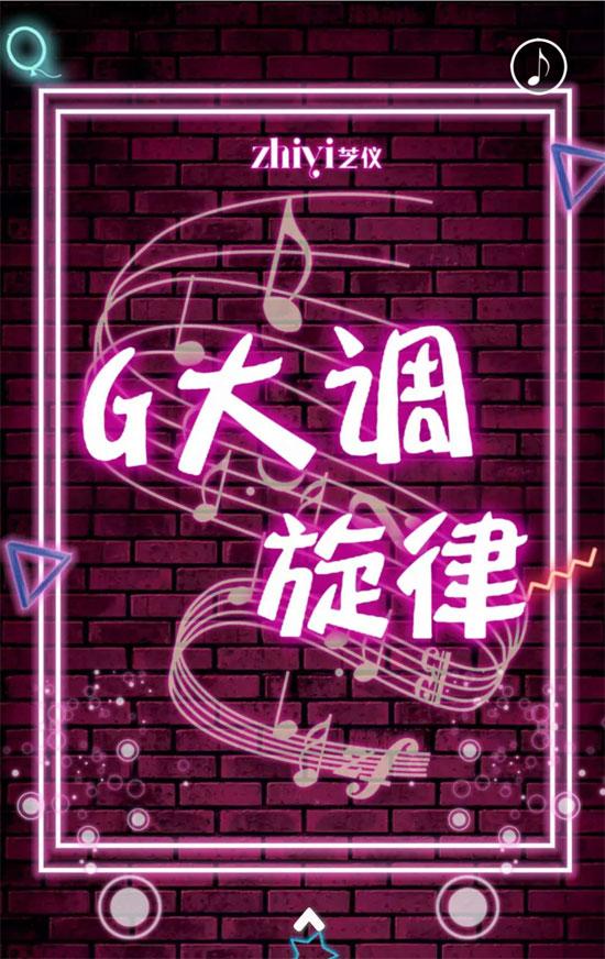 5月25日 来郑州与芝仪一同领略2019秋冬风采!