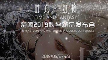 楚阁2019秋冬新款签约发布会将于5月27日火爆开启