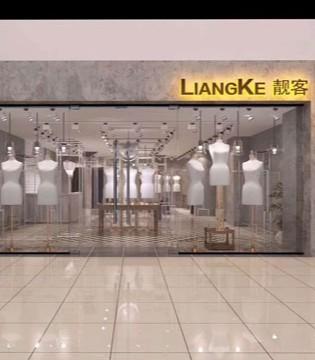靓客120平新店入驻滁州万达 预祝杨总开业大吉