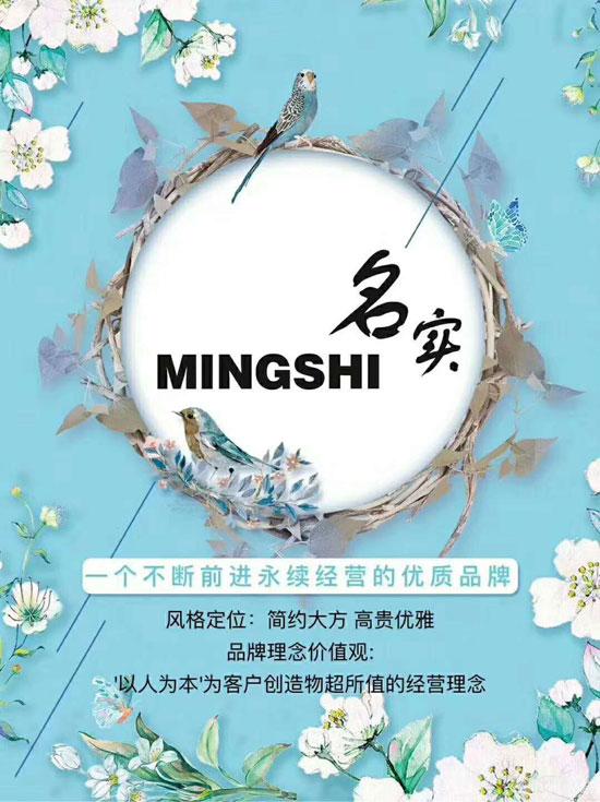 2019冬季潮流时尚趋势 名实MINGSHI在河南等您一同鉴赏