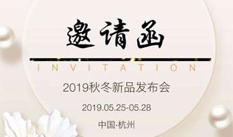留仙儿LIUXIANER2019秋冬新品发布会5月25日正式来袭!