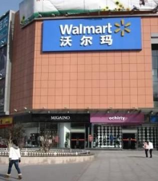 沃尔玛继续收缩华东业务 徐州解放路分店5月21日停业