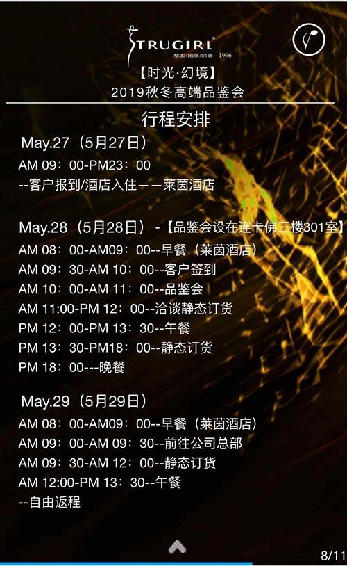 楚阁2019夏季爆款签约发布会将于5月27日火爆开启