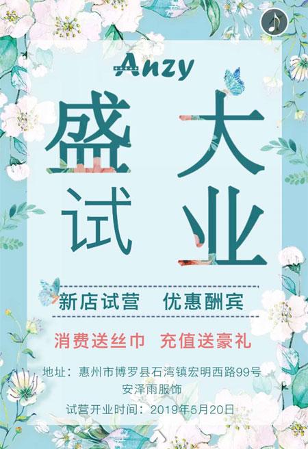 安泽雨惠州新店5月20日重磅来袭!