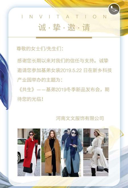 基弟2019冬季新品发布会要您一同共赏时尚