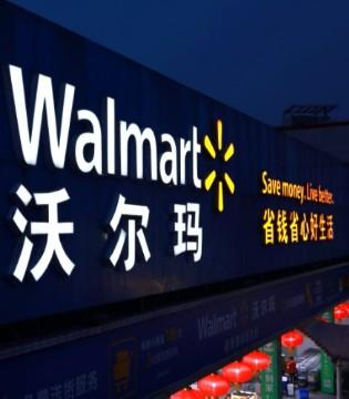 沃尔玛徐州再关一店 持续调整中国市场布局