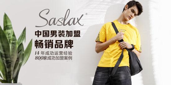 Saslax男装加盟怎么样?开店优势明显 更具市场竞争力!