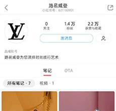 LV进驻小红书开设官方账号 奢侈品牌加速布局线上渠道