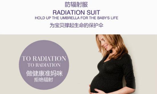 央视澄清了防辐射服 孕妇穿防辐射服管用