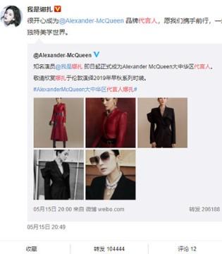 Alexander McQueen宣布古力娜扎为首位中国品牌大使