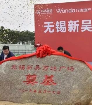 无锡新吴万达广场5月17日开工 将于明年7月正式运营