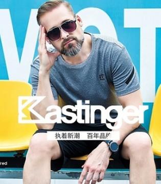 kastinger(卡斯汀格)百年经典走过了哪些历程?