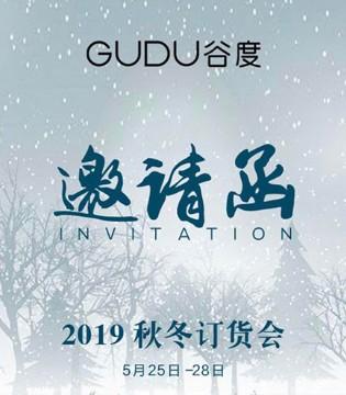 谷度2019秋冬新品发布会带给你不一样的视觉盛宴