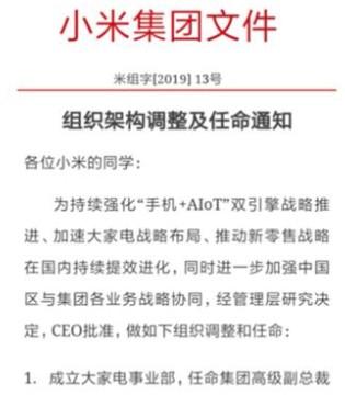 小米集团调整组织架构 雷军兼任中国区总裁