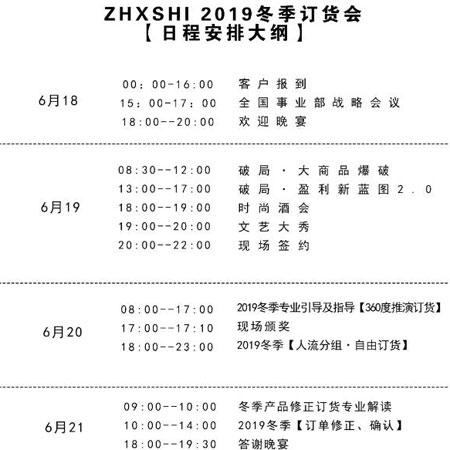 朝花夕拾2019冬季新品发布会要您共鉴时尚