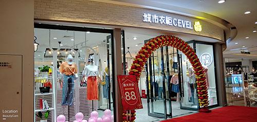 喜讯!祝贺城市衣柜品牌女装在陕西隆重开业!