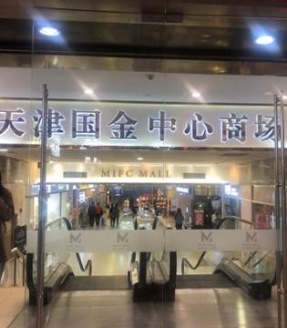 天津购物中心扎堆开业 能否提升人气活跃度?