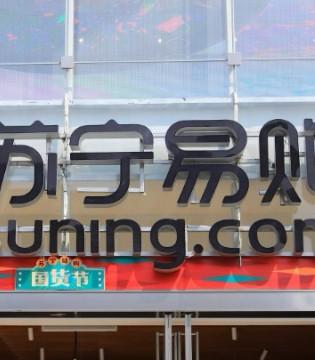 苏宁易购成立南京易采云电子商务有限公司