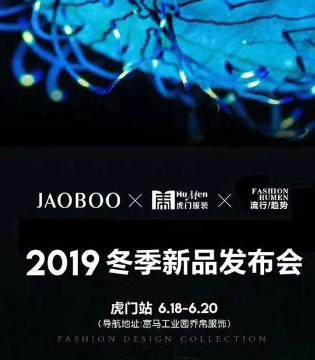 JAOBOO乔帛2019冬季新品发布会即将盛大开启!