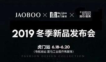 JAOBOO喬帛2019冬季新品發布會即將盛大開啟!