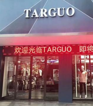 """快时尚潮流下 它钴Targuo为何能""""闯""""出一片天?"""