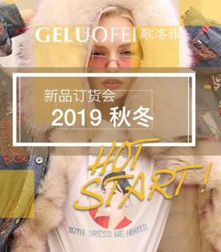 歌洛菲2019冬季新品发布会即将强势来袭!