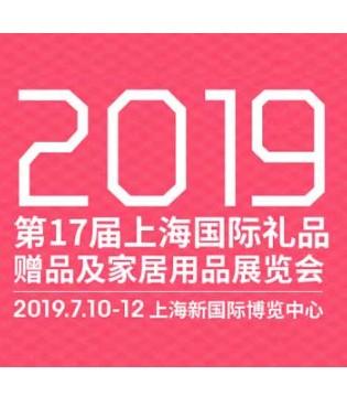 2019上海礼品展即将在上海新国际博览中心盛大开幕