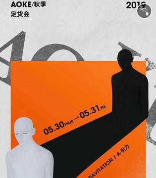 AOKEMEN'S奥克男装2019新品发布会将在杭州隆重召开