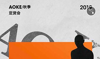 AOKEMEN'S奧克男裝2019新品發布會將在杭州隆重召開