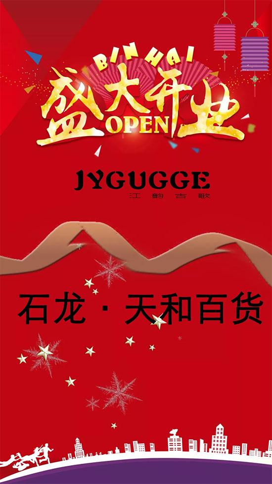 石龙天和百货古歌专柜店面升级 5月29日盛大开幕!