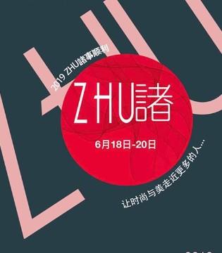 诸氏方圆2019秋冬新品发布会将于在绍兴隆重召开