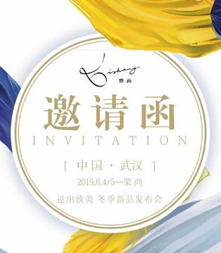 栗尚女装6月4日武汉新品发布会期待与您的邂逅