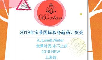 宝莱国际2019秋冬新品发布会即将来袭!