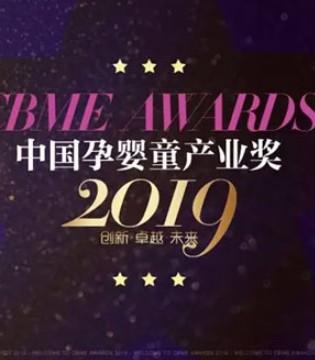 "2019 CBME中国孕婴童展 ""一展两馆""超超超前攻略!"