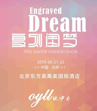 欧伊力女装2019冬季新品订货会在北京盛大召开!