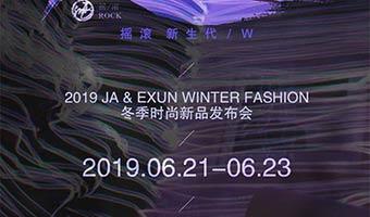 衣讯2019冬季新品发布会期待您的莅临!