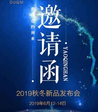 杜丘秋冬新品发布会即将召开 届时恭候您的莅临!