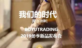 博煜2019冬季新品发布会6月11日在西安期待您的莅临!